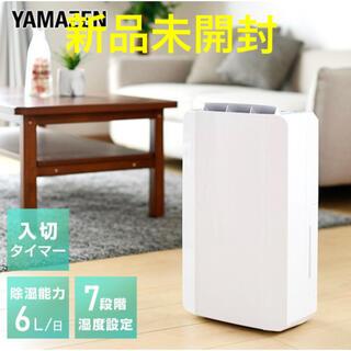 ヤマゼン(山善)の除湿機 YDC-C60 YAMAZEN(加湿器/除湿機)