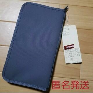 ムジルシリョウヒン(MUJI (無印良品))の無印良品 パスポートケース新品(日用品/生活雑貨)