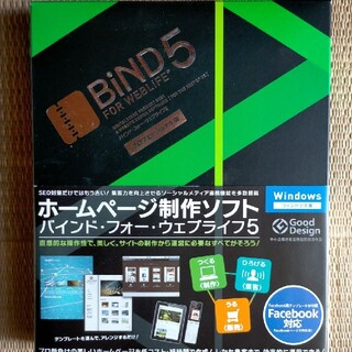 BiND for WebLiFE* 5プロ ホームページ制作ソフトと教科書