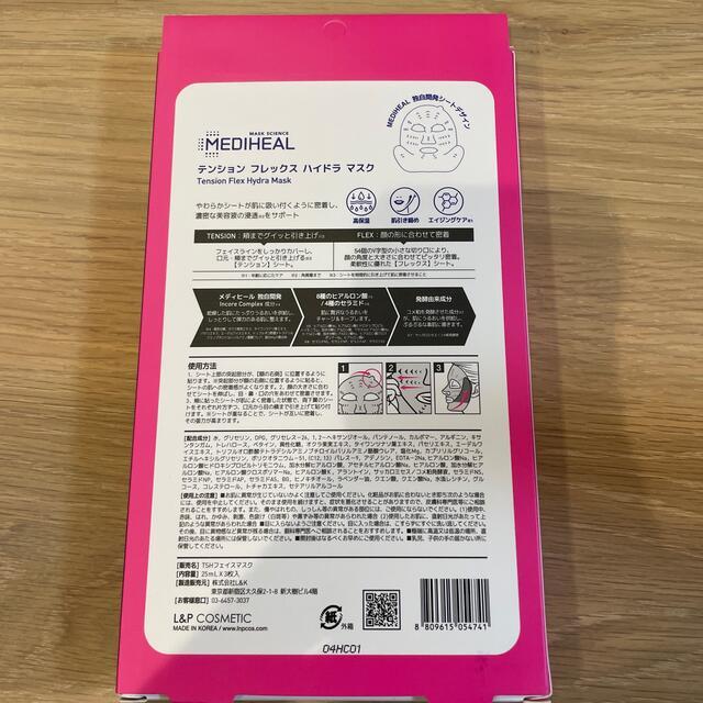メディヒール 韓国パック マスク  コスメ/美容のスキンケア/基礎化粧品(パック/フェイスマスク)の商品写真