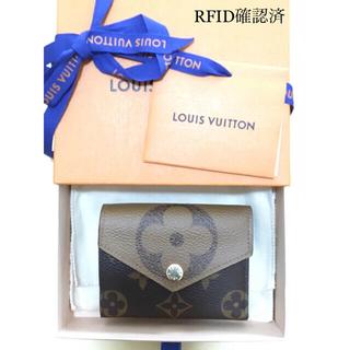 LOUIS VUITTON - 【RFID確認済未使用近】モノグラムジャイアントリバース ポルトフォイユ ゾエ