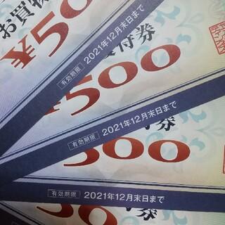 ヤマダ電機 株主優待券 2,000円分(ショッピング)