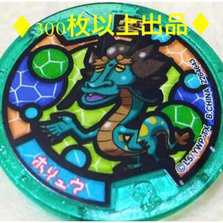 BANDAI - 1〜5枚まで1枚300円 6枚目〜200円 妖怪ウォッチ 妖怪メダル ホリュウ