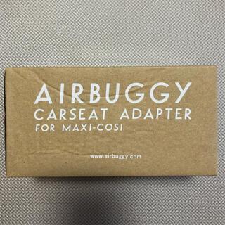 エアバギー(AIRBUGGY)のエアバギー アダプター(ベビーカー用アクセサリー)