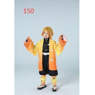 鬼滅の刃 コスプレ衣装 きめつの刃 我妻 善逸 子供用 即購入可 150cm(衣装一式)