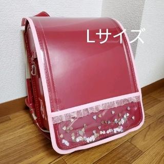 ハート スパンコール ランドセルカバー ピンク Lサイズ(外出用品)