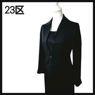 ニジュウサンク(23区)の【超美品】23区 セットアップ ワンピース スーツ ブラック ラメ入り Mサイズ(スーツ)
