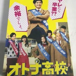 嵐 - オトナ高校 DVD-BOX