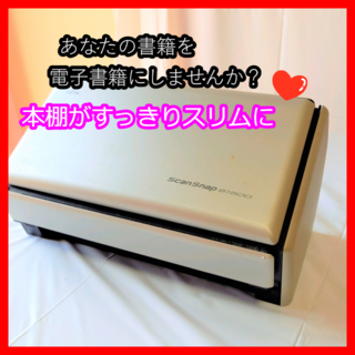 富士通 - 富士通 ScanSnap S1500 スキャンスナップ カラーイメージスキャナー