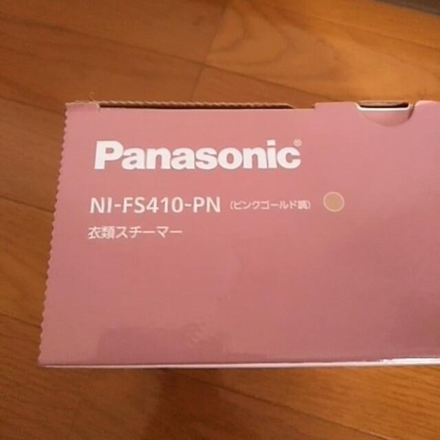 Panasonic(パナソニック)のパナソニック 衣類スチーマー FS410 スマホ/家電/カメラの生活家電(アイロン)の商品写真