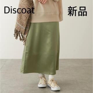 ディスコート(Discoat)の新品・未使用✰Discoat✰ディスコート✰サテンロングスカート✰(ロングスカート)