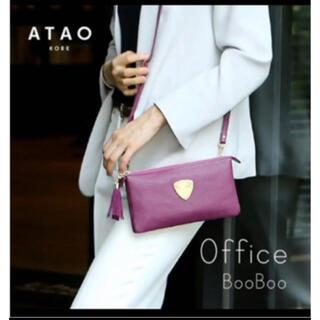 ATAO - 値下げ!ATAO ブーブー プラムカラー 美品です。