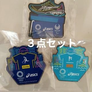 アシックス(asics)のアシックス TOKYO2020 ピンバッジ3点セット(バッジ/ピンバッジ)