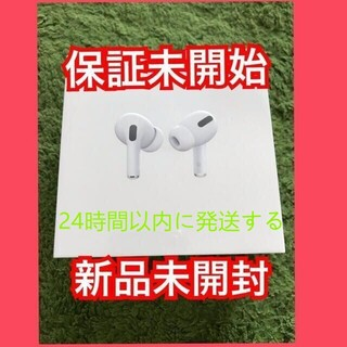 Apple - 保証未開始品 AirPods Pro(エアポッド)MWP22J/A