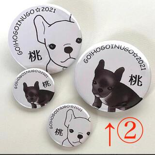 【保護犬GO】②黒大 桃ちゃん応援缶バッジ(その他)