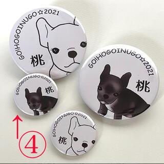 【保護犬GO】④黒小 桃ちゃん応援缶バッジ(その他)