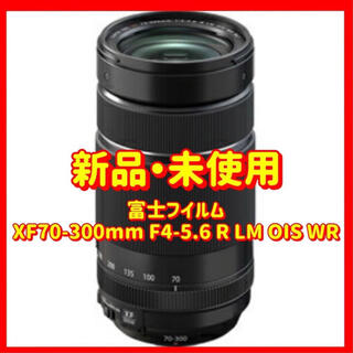 富士フイルム - 富士フイルム XF70-300mm F4-5.6 R LM OIS WR