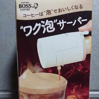 サントリー(サントリー)の【送料無料】ワク泡サーバー【新品】(コーヒー)