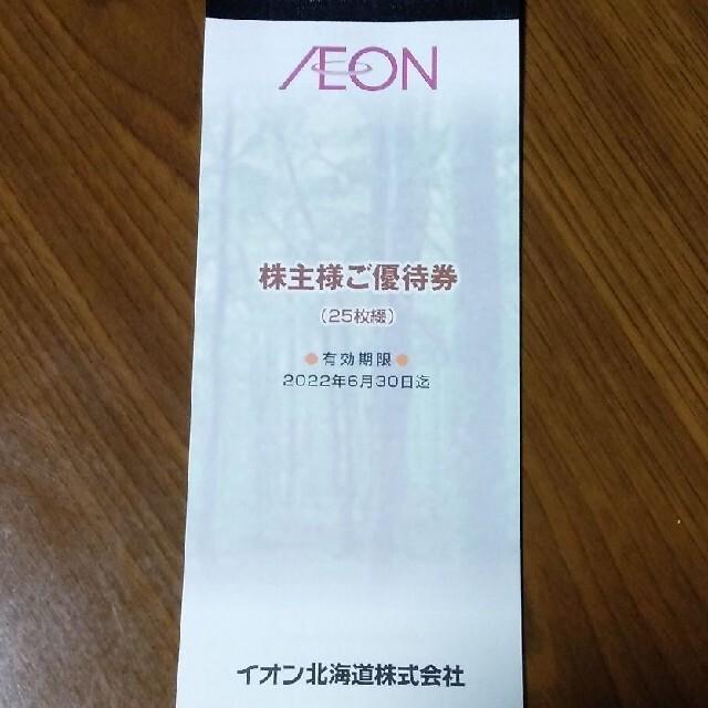AEON(イオン)のイオン株主優待券 2500 チケットの優待券/割引券(ショッピング)の商品写真