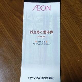 AEON - イオン株主優待券 2500