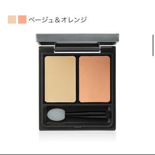 新品未開封 &be ファンシーラー ベージュ/オレンジ