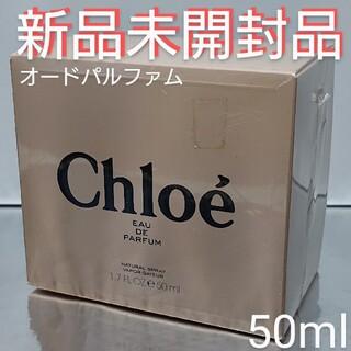 Chloe - 【新品未開封品】クロエ オードパルファム 50ml