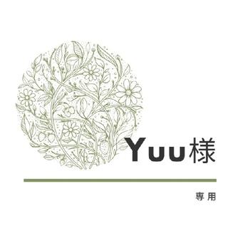 Yuu様専用☆多肉植物(その他)