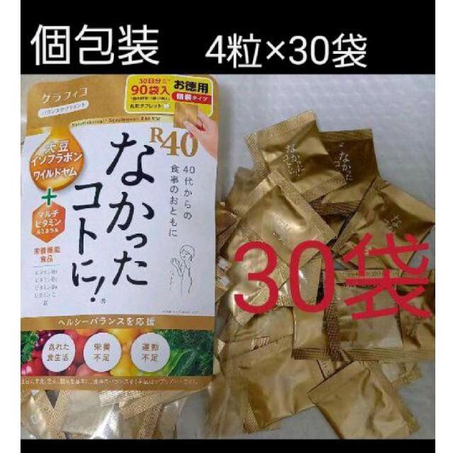 なかったコトに! R40 4粒×30袋 コスメ/美容のダイエット(ダイエット食品)の商品写真