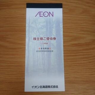 イオン株主優待800円(ショッピング)