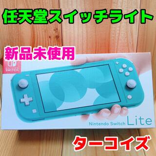 Nintendo Switch - 新品未使用 Nintendo Switch Lite 本体 16 ターコイズ