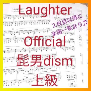 ピアノ楽譜 ☆Laughter Official髭男dism (上級)☆(ポピュラー)