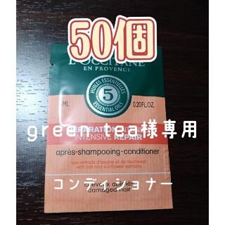 ロクシタン(L'OCCITANE)のgreen tea♪♪様専用(コンディショナー/リンス)