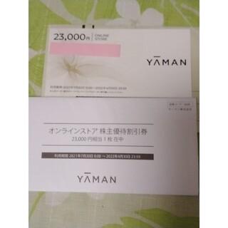 ヤーマン(YA-MAN)のヤーマン株主優待23000円券1枚(ショッピング)