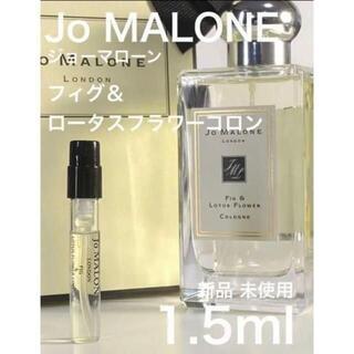 Jo Malone - [jo-f]ジョーマローン フィグ&ロータスフラワー コロン 1.5ml