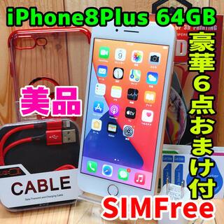 Apple - 美品 SIMフリー 本体 iPhone 8 Plus 64 GB 09 ゴールド