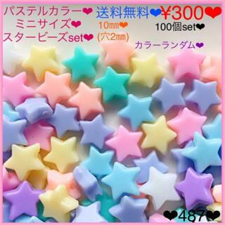 送料無料♡¥300♡100個♡10㎜♡パステルカラー星ビーズセット♡スタービーズ