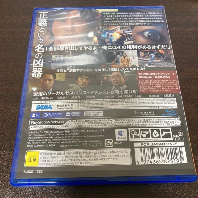 PlayStation4(プレイステーション4)のJUDGE EYES:死神の遺言(新価格版) PS4 エンタメ/ホビーのゲームソフト/ゲーム機本体(家庭用ゲームソフト)の商品写真