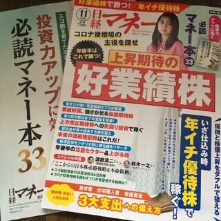 ニッケイビーピー(日経BP)の日経マネー 11月号(ビジネス/経済/投資)