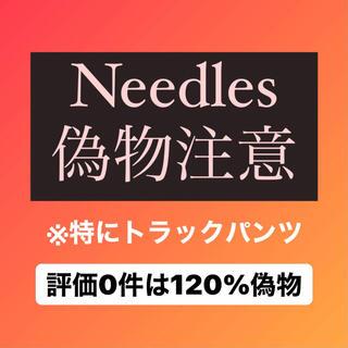 Needles - Needles 偽物注意