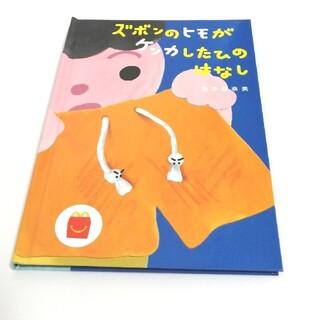 マクドナルド - 絵本 ズボンのひもがケンカしたひのはなし 岩井麻奈美 ハッピーセット