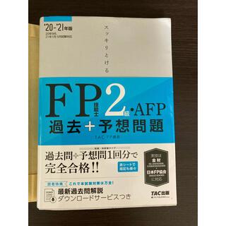 TAC出版 - スッキリとける過去+予想問題FP技能士2級・AFP 2020-2021年版