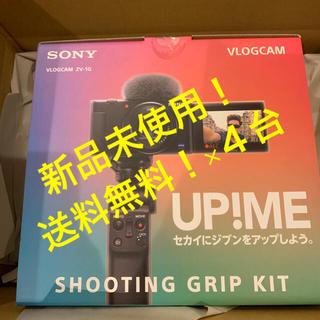 SONY - 【新品未開封!】VLOGCAM ZV-1G シューティンググリップキット4台
