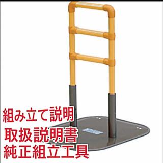 ♿️ベッド・布団からの立ち上り助け ひざ・腰の負担を軽減させます 新型手すり