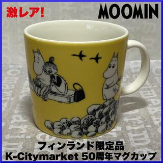 アラビア(ARABIA)の【激レア品】K-Citymarket 50周年moomin 限定マグカップ 黄色(グラス/カップ)