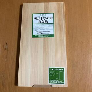 【新品未使用】四万十 ひのきまな板 土佐龍(調理道具/製菓道具)