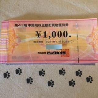 ●10000円分 ビックカメラ 株主優待券(ショッピング)
