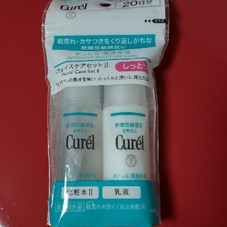 Curel - 花王 キュレル 潤浸保湿 フェイスケアセット II しっとり