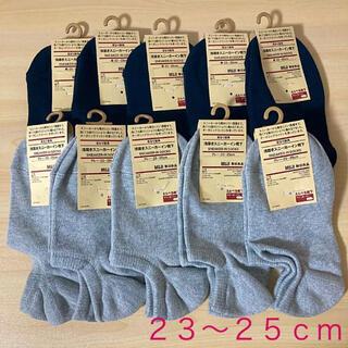 MUJI (無印良品) - 無印良品 『レディース靴下10足セット(23〜25cm)』