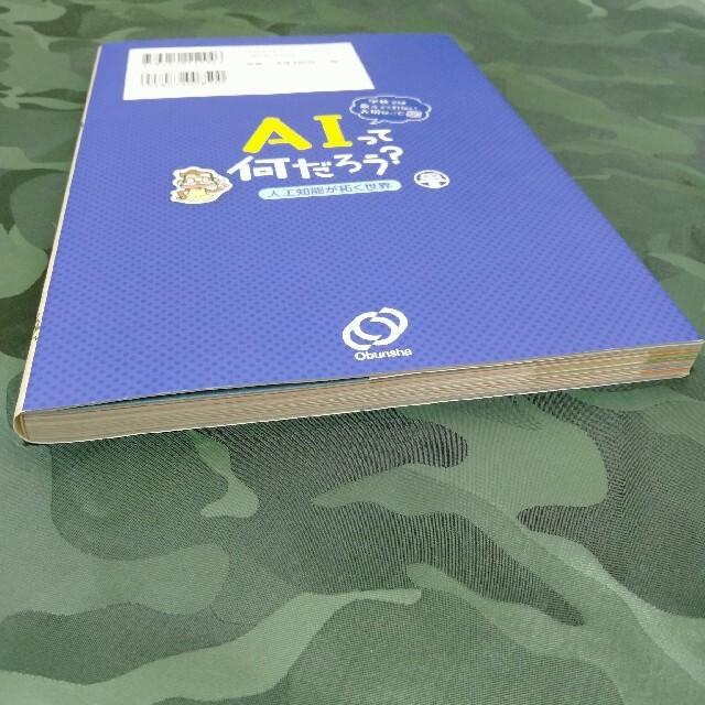 旺文社(オウブンシャ)の学校では教えてくれない大切なこと 29 AIって何だろう? 旺文社 エンタメ/ホビーの本(絵本/児童書)の商品写真
