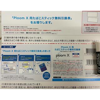 プルームテック(PloomTECH)のプルームX スティック無料引換券(タバコグッズ)